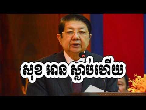 Cambodia Radio News: VOA Voice of Amarica Radio Khmer Night Wednesday 03/15/2017