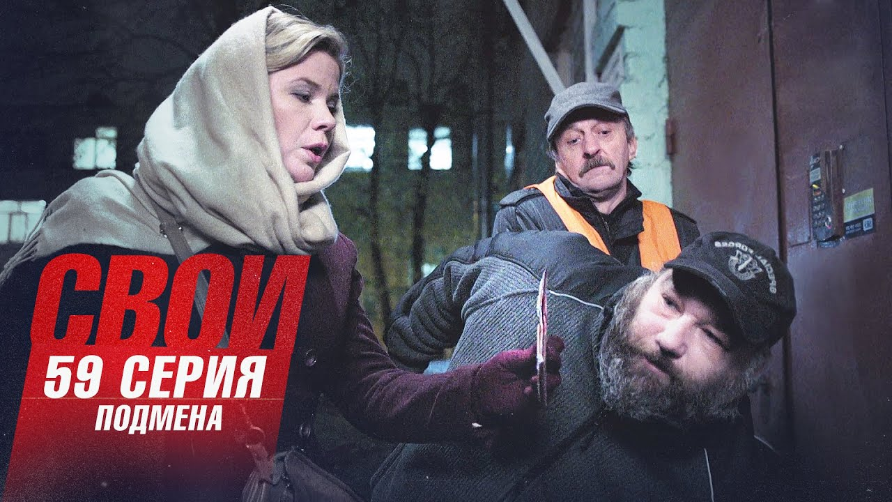 Свои 3 сезон 60 серия Подмена