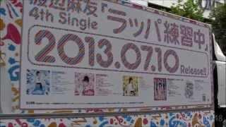 渋谷を走行する、渡辺麻友 7月10日発売 4thソロシングル「ラッパ練習中...