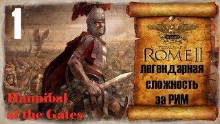 Total War: Rome 2 Ганнибал у ворот- Легендарка за Рим #1