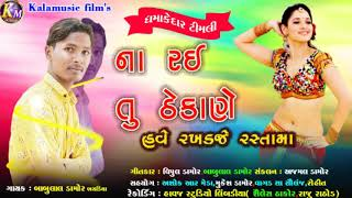 Download lagu Na Rai Tu Thekane Have Rakhdaje Rastama || Babulal Damor || Timli 2020