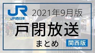 【JR西日本】【戸閉・発車放送】JR西日本の戸閉放送と発車放送をまとめました