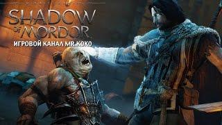 видео Middle-earth Shadow of Mordor: прохождение игры, секреты, миссии, советы - как играть в Средиземье: Тени Мордора, часть 1