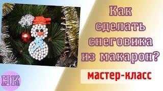 Поделки из макарон на Новый год: как сделать снеговика своими руками