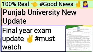 Punjab University Exam new update//Good News//Must Watch 👈#PU final year exam update