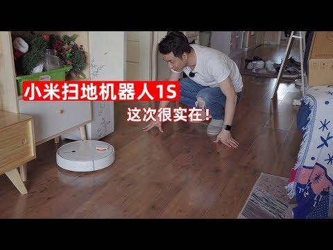 【BIGDONGDONG】#153 米家智能扫地机器人1S 丨这次的扫地机器人真的可以有