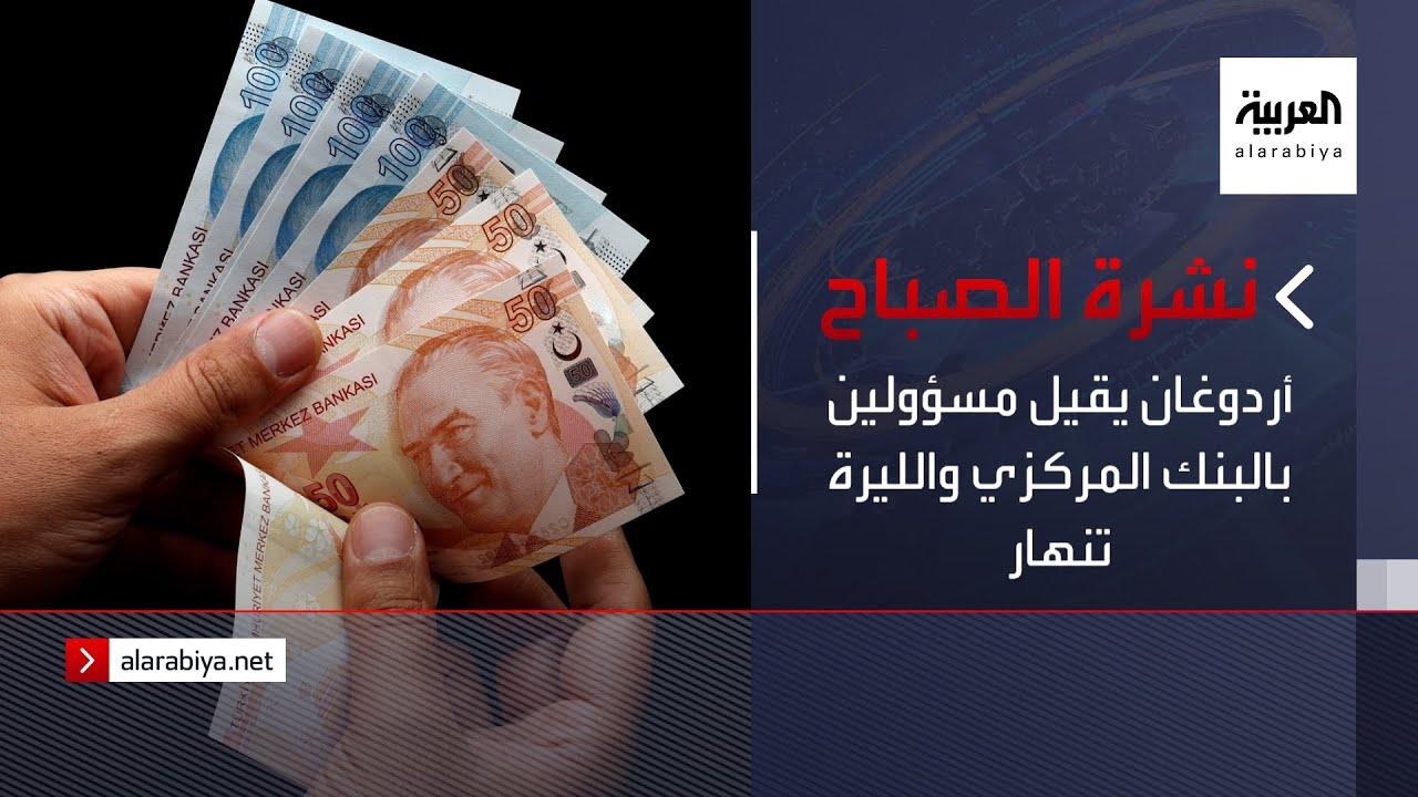 نشرة الصباح | أردوغان يقيل مسؤولين بالبنك المركزي والليرة تنهار  - 10:54-2021 / 10 / 14