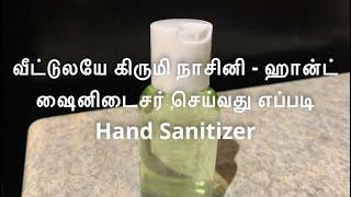 வீட்டுலயே கிருமி நாசினி - ஹான்ட் ஷைனிடைசர் செய்வது எப்படி? How to make hand sanitizer