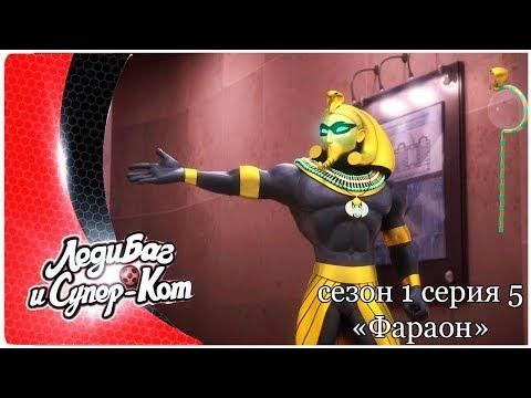 "Леди Баг и Супер кот | 1 сезон 5 серия ""Фараон"" (канал Disney)"
