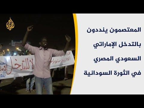 الحراك الشعبي بالسودان يرفض -تدخل- مصر والإمارات والسعودية  - 08:53-2019 / 5 / 10