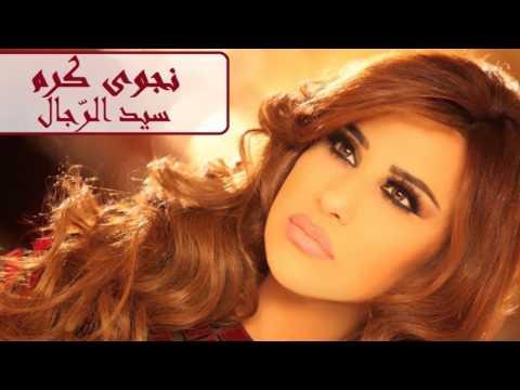 Najwa Karam   Siid L Rijaal (Audio)   نجوى كرم    سيد الرّجال