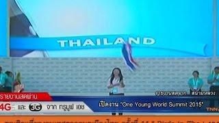 """พิธีเปิดงาน """"One Young World 2015"""""""