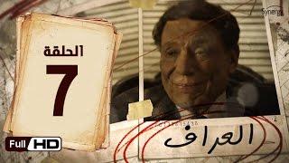 مسلسل العراف - الحلقة 7 السابعة - بطولة عادل امام | The Oracle Series - Episode 7