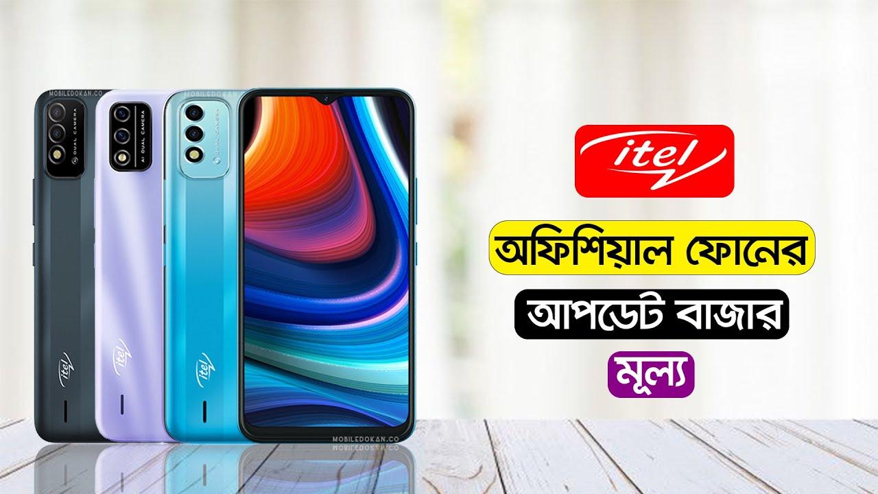 Itel All Phone Price In Bangladesh 2021  