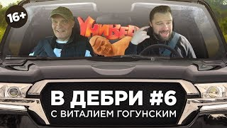 В ДЕБРИ! #6 | Виталий Гогунский об «Универе»,  успешном блоге дочери  и победе на «Один в один» 16+