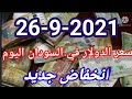 سعر الدولار في السودان اليوم الأحد 26-9-2021