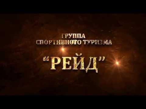"Турслёт ""Рейд"" весна 2015 трейлер"