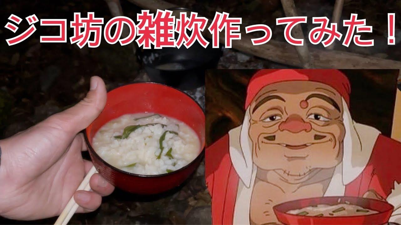 の ジコ 雑炊 坊