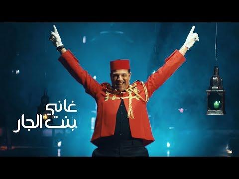 Rhany Kabbadj - Bent El Jar ( Exclusive Music Video 2018) /(غاني قباج  - بنت الجار( فيديو كليب حصريا thumbnail