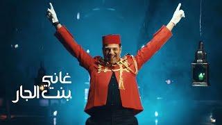 Rhany Kabbadj - Bent El Jar ( Exclusive Music Video 2018) /(غاني قباج  - بنت الجار( فيديو كليب حصريا