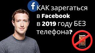 кАК зарегаться в Facebook в 2019 году БЕЗ телефона?  (пошаговая инструкция)
