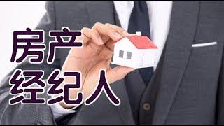 如何才能找到适合自己的房产经纪人