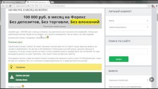 Отзыв на курс 100000 руб. в месяц на Форекс без депозитов, без торговли, без вложений