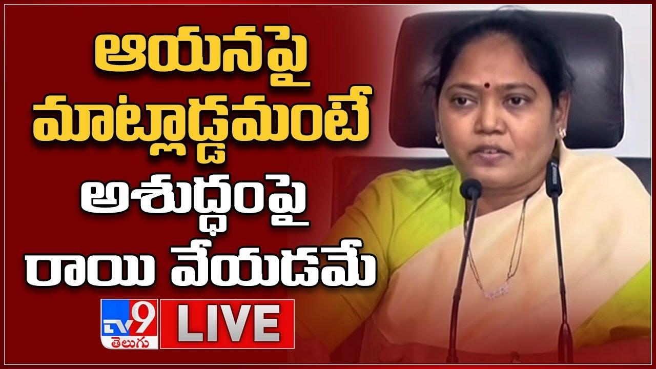 Download AP Home Minister Mekathoti Sucharitha Press Meet LIVE | Slams Ayyanna Patrudu - TV9