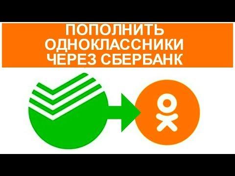 Оплатить Одноклассники через Сбербанк как пополнить ?