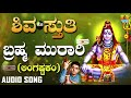 Lord Shiva Song | Brahma Murari Lingastakam | Devotional Kannada Song