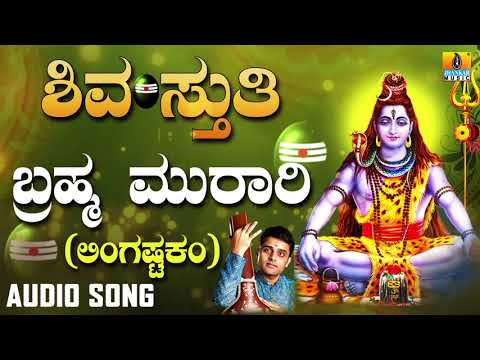 Lord Shiva Song | Brahma Murari Lingastakam | Devotional Kannada Song