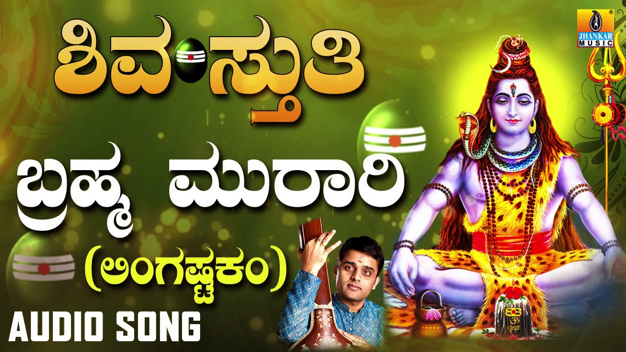 Lingashtakam Epub Download