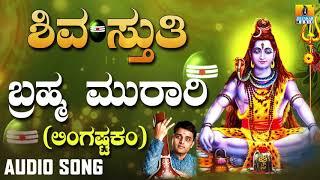 Brahma Murari - Lingastakam | Shiva Bhaktigeethe | Lord Shiva Devotional Song | #JhankarMusic