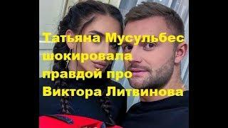 Татьяна Мусульбес шокировала правдой про Виктора Литвинова. ДОМ-2 новости.