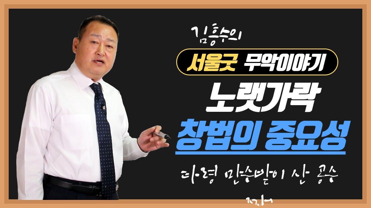 서울굿 한양선거리에서 노래가락 창법의 중요성! 무속째 창법은 어떻게 공부하나