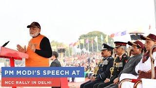 PM Modi's speech at NCC Rally in Delhi