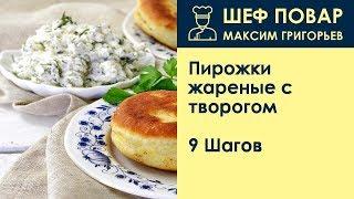 Пирожки жареные с творогом . Рецепт от шеф повара Максима Григорьева
