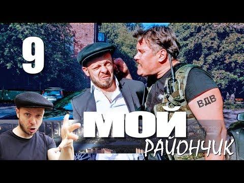 Комедийный сериал - Мой райончик - 9 серия   Жесткое задержание Гопника Кастета   Работает Спецназ