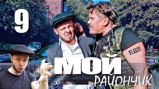 Комедийный сериал - Мой райончик - 9 серия | Жесткое задержание Гопника Кастета | Работает Спецназ