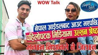 उल्सन श्रेष्ठ पहिलोपटक मिडियामा|| Ulson shresth | भन्छन:नेपाल आईडल निशानले जित्छनNepal Idol | Top 8