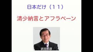 天照大神(女神)以来、日本人は女性を大切にし、女性が活躍してきた.その...