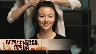 Как это сделано | Агрессивная среда с Александрой Говорченко