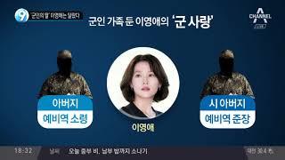 '군인의 딸' 이영애는 달랐다_채널A_뉴스TOP10