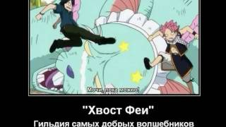 Fairy Tail Приколы для поднятия настроения #1