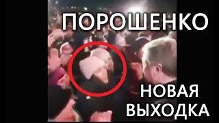 Евровидение 2019 Украина ВСЁ а Порошенко в Запорожье пьяный снял с девушки шапку
