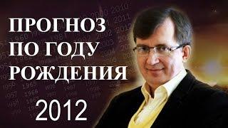 Год 2012 - #ПрогнозСудьбыПоГодуРождения