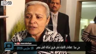 مصر العربية |  منى مينا : عطاءات الاطباء تحفر طريق لمكانة الطب بمصر
