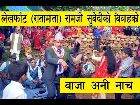 अाहा... पर्वत लेखफाँट रामजी सुवेदीकाे बिवाहकाे बाजा अनि नाच  Wedding of Ramji Subedi at Parbat