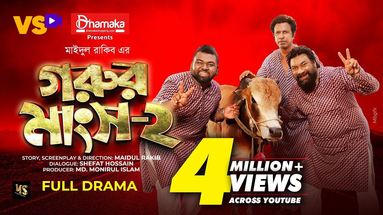 Download গরুর মাংস-২ | Marzuk Russell | Chashi Alam | Tanzim Hasan Anik | Maidul Rakib | Eid natok 2021