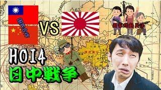 Hoi4:日本で中国侵略!!日中戦争だょ!